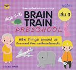 Brain Train เล่ม 3 ตอน Things around us (วิทยาศาสตร์และสังคม สิ่งแวดล้อมรอบตัว)