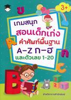 เกมสนุกสอนเด็กเก่ง คำศัพท์พื้นฐาน A-Z  ก-ฮ และตัวเลข 1-20