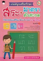เกมสนุกเสริมทักษะ สระ+มาตราตัวสะกด กิจกรรมเสริมเพิ่มเชาวน์ภาษาไทย