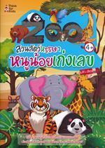 ZOO สวนสัตว์หรรษาหนูน้อยเก่งเลข
