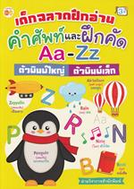 เด็กฉลาดฝึกอ่านคำศัพท์และฝึกคัด Aa-Zz ตัวพิมพ์ใหญ่ ตัวพิมพ์เล็ก