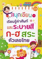 สนุกเขียน-เรียนรู้คำศัพท์ และระบายสี ก-ฮ สระ ตัวเลขไทย