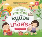 แบบหัดอ่านภาษาไทย หนูน้อยเก่งสระ