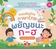 แบบหัดอ่านภาษาไทย พยัญชนะ ก-ฮ