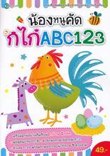 น้องหนูคัด กไก่ ABC 123