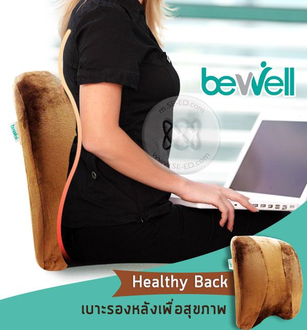 เบาะรองหลังเพื่อสุขภาพ Bewell รุ่น H-06 สีน้ำตาล