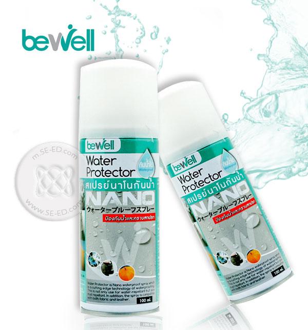 สเปรย์นาโนกันน้ำ Bewell รุ่น Water Protector แพ็กคู่