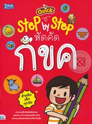 Quick Step-by-Step หัดคัด กขค