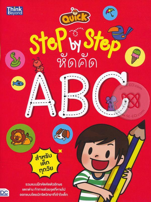 Quick Step-by-Step หัดคัด ABC