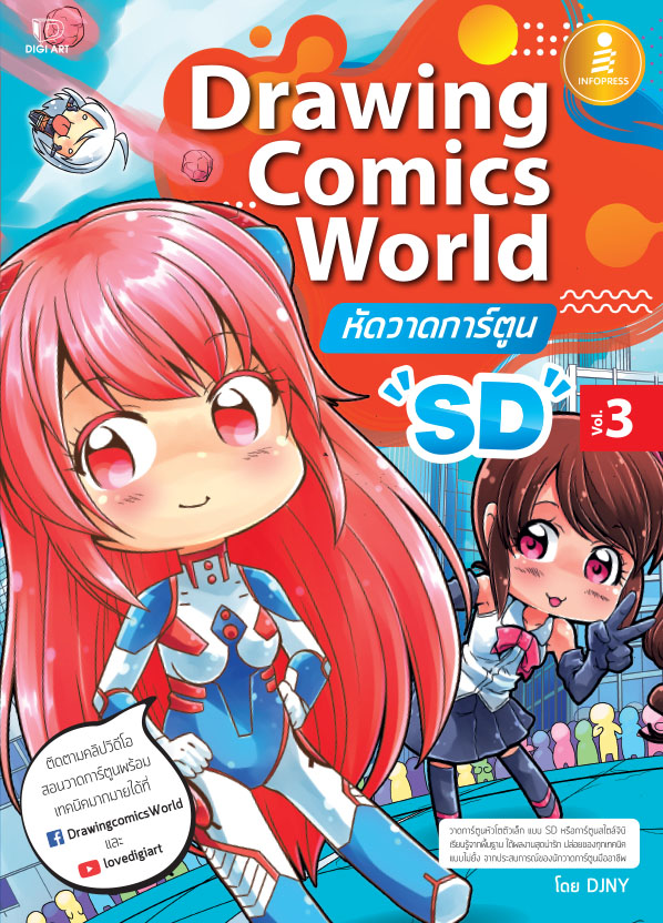 Drawing Comics World Vol.3 หัดวาดการ์ตูน SD (PDF)