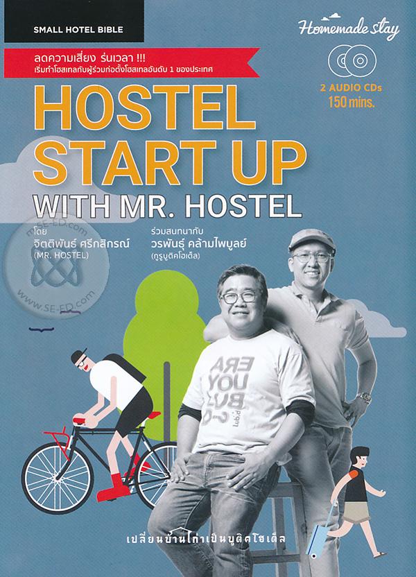 หนังสือเสียง Hostel Start Up With Mr.Hostel