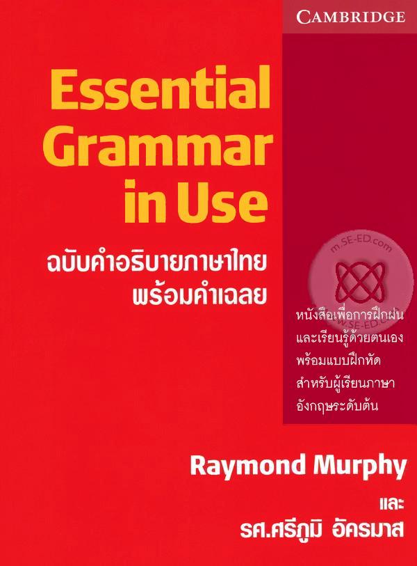 Essential Grammar in Use ฉบับคำอธิบายภาษาไทย พร้อมคำเฉลย