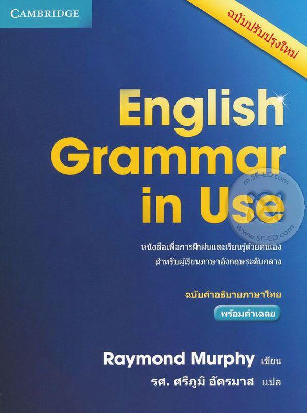 English Grammar in Use ฉบับคำอธิบายภาษาไทย พร้อมเฉลย