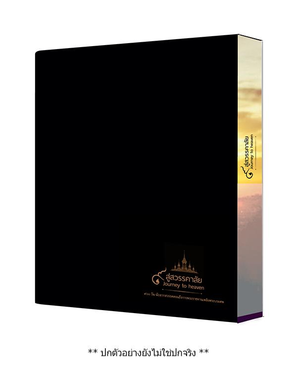 9 สู่สวรรคาลัย (ฉบับแพ็กคู่ภาษาไทย-อังกฤษ) (บรรจุกล่อง : Book Set)