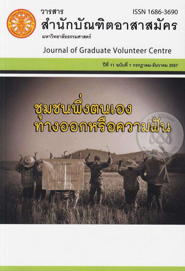 วารสารสำนักบัณฑิตอาสาสมัคร มหาวิทยาลัยธรรมศาสตร์ ปีที่ 11 ฉบับที่ 1 ก.ค.-ธ.ค. 2557