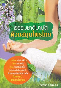 ธรรมชาติบำบัดด้วยสมุนไพรไทย