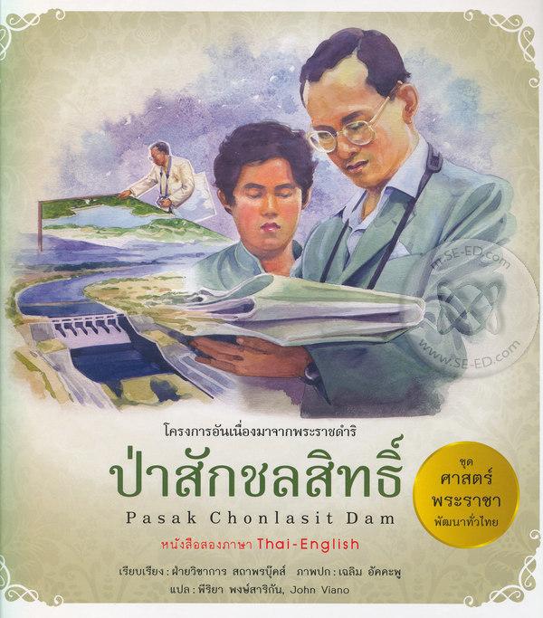 ชุด ศาสตร์พระราชา พัฒนาทั่วไทย : ป่าสักชลสิทธิ์
