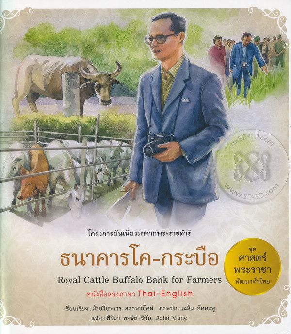 ชุด ศาสตร์พระราชา พัฒนาทั่วไทย : ธนาคารโค-กระบือ
