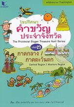 ไขปริศนาคำขวัญประจำจังหวัด (2 ภาษาไทย-อังกฤษ) เล่ม 3 ภาคกลาง-ภาคตะวันตก