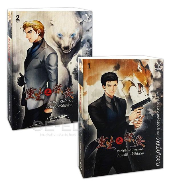 Rebirth of Chen-An เกิดใหม่อีกครั้งก็ยังร้าย (เล่ม 1-2 จบ) (Book Set : 2 เล่ม)