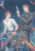 King and Queen เรื่องของผมกับผู้ชายชื่อคิง