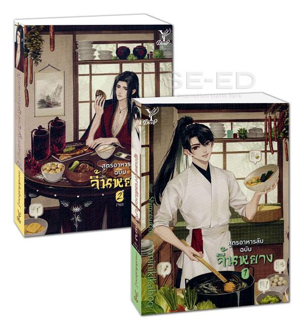 สูตรอาหารลับฉบับจิ้นหยาง (เล่ม 1-2 จบ) (Book Set)