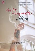 She lit my cigarettes แพ้คุณ