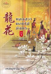 หลงฮวา ดอกไม้มังกร เล่ม 4 (จบ)
