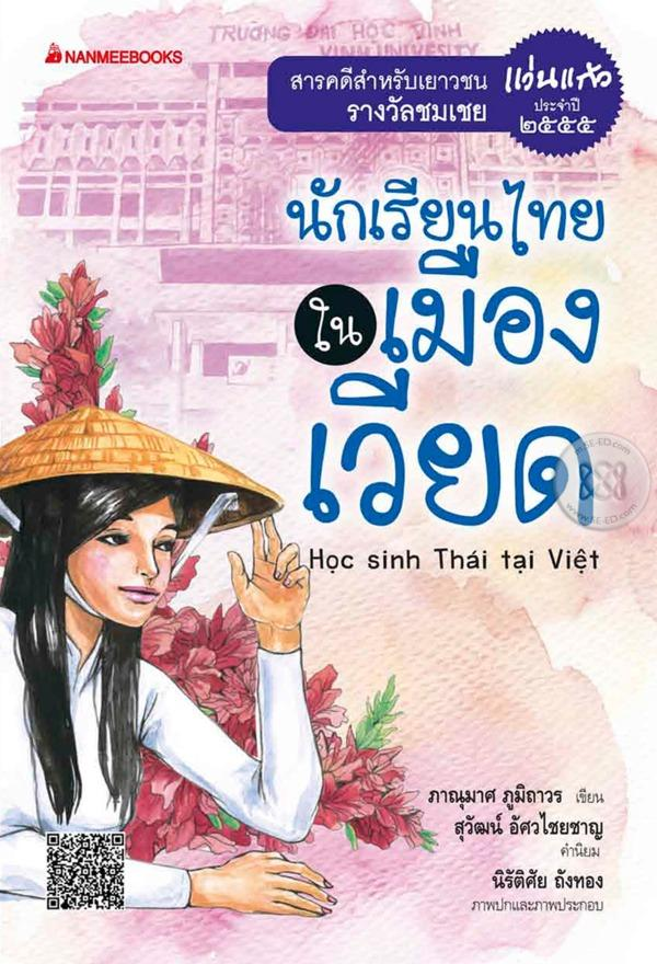 นักเรียนไทยในเมืองเวียด