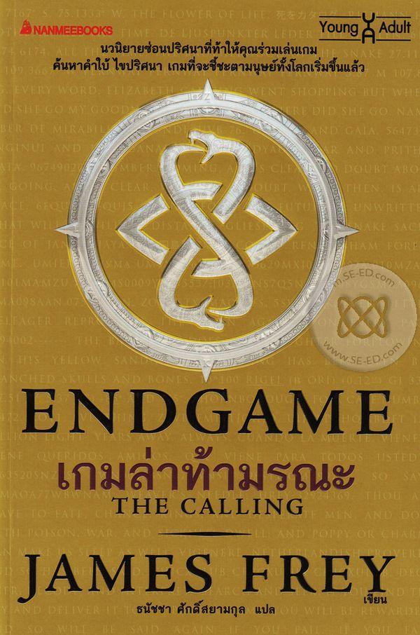 เกมล่าท้ามรณะ เล่ม 1 (Endgame : The Calling)