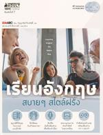 เรียนอังกฤษ สบาย ๆ สไตล์ฝรั่ง +CD-ROM/MP3