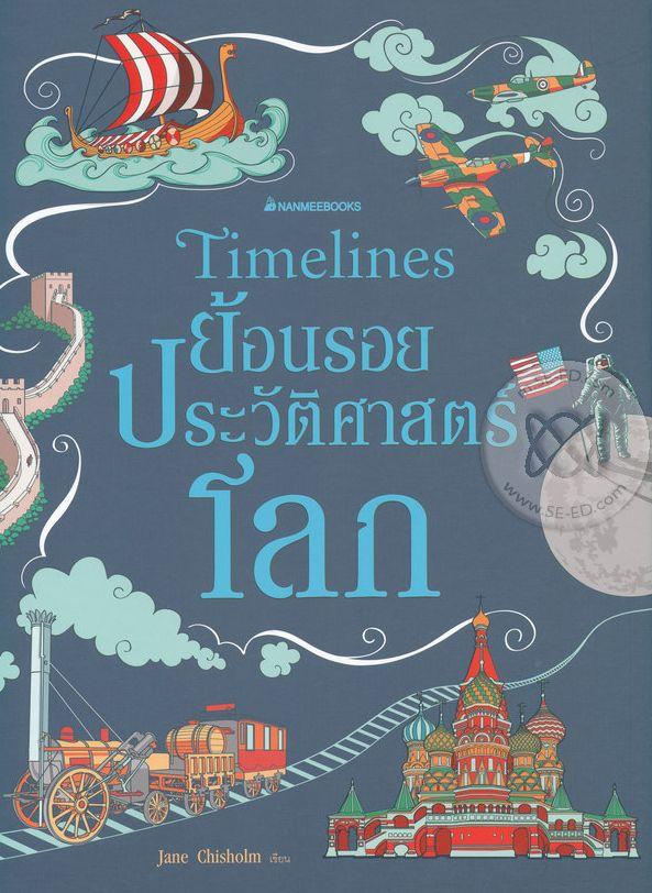 Timeline ย้อนรอยประวัติศาสตร์โลก (ปกแข็ง)