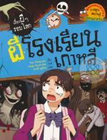 ผีโรงเรียนเกาหลี : ชุด เรื่องผี ๆ รอบโลก (ฉบับการ์ตูน)