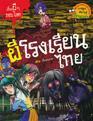 ผีโรงเรียนไทย : ชุด เรื่องผี ๆ รอบโลก (ฉบับการ์ตูน)