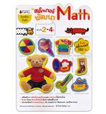 สติกเกอร์พัฒนา Math