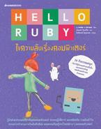 Hello Ruby : ไขความลับเรื่องคอมพิวเตอร์