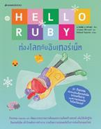 Hello Ruby ท่องโลกกับอินเตอร์เน็ต