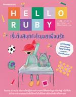 Hello Ruby : เริ่มวันสนุกกับโรบอตเพื่อนรัก