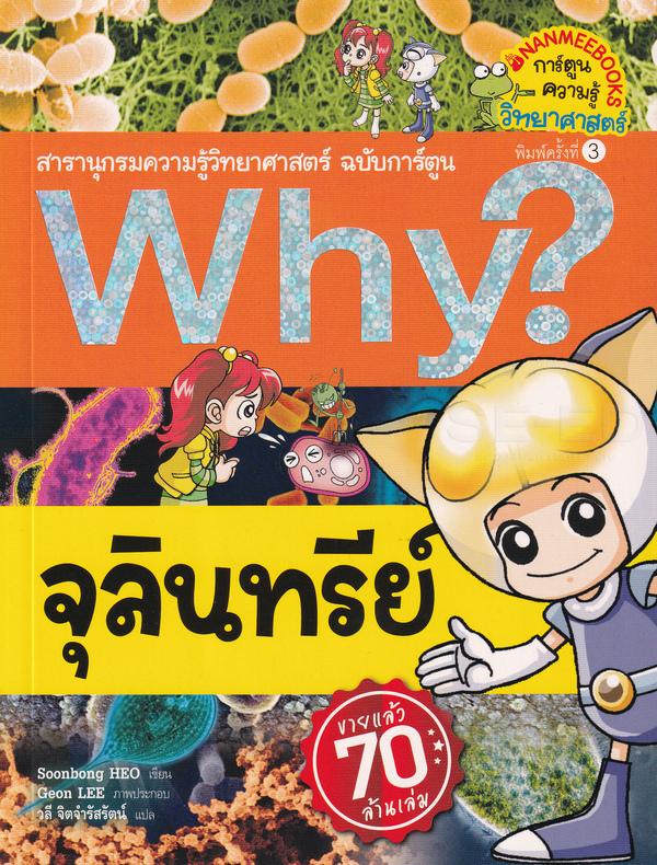 Why? จุลินทรีย์ (ฉบับการ์ตูน)