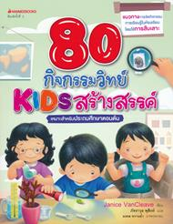 80 กิจกรรมวิทย์ Kids สร้างสรรค์