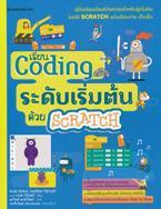 Coding ระดับเริ่มต้นด้วย Scratch