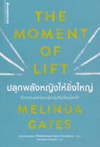 ปลุกพลังหญิงให้ยิ่งใหญ่ : The Moment of Lift