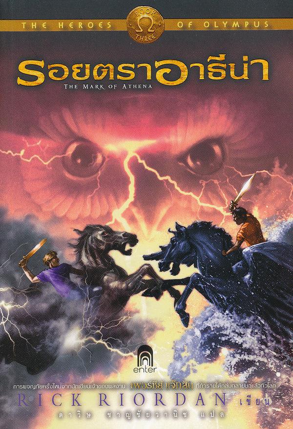 รอยตราอาธีน่า : The Heroes of Olympus 3