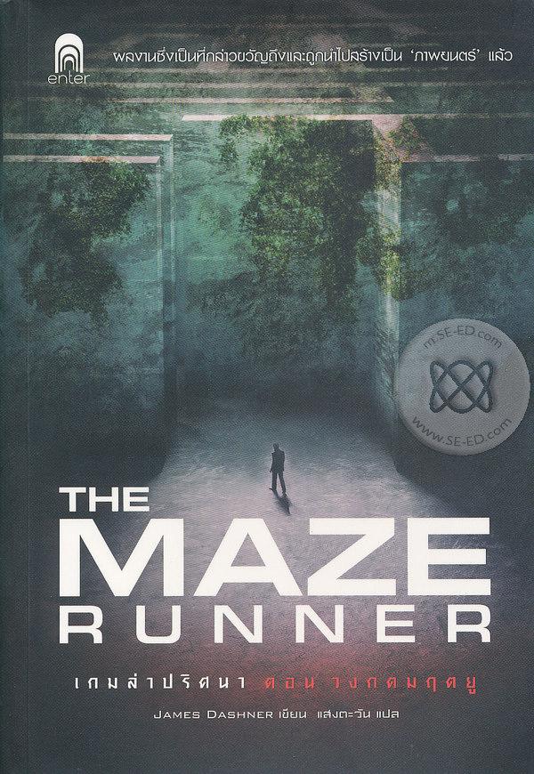 เกมล่าปริศนา ตอน วงกตมฤตยู : The Maze Runner