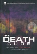 เกมล่าปริศนา ตอน ไข้มรณะ : The Death Cure