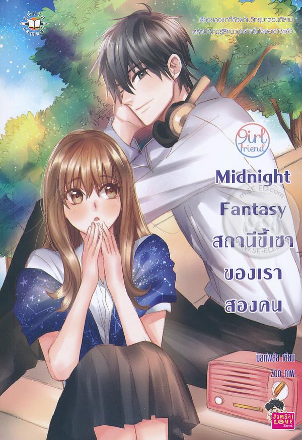 Midnight Fantasy สถานีขี้เซาของเราสองคน