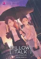 Pillow Talk บอกร้อยคำรัก