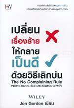 เปลี่ยนเรื่องร้ายให้กลายเป็นดี ด้วยวิธีเลิกบ่น