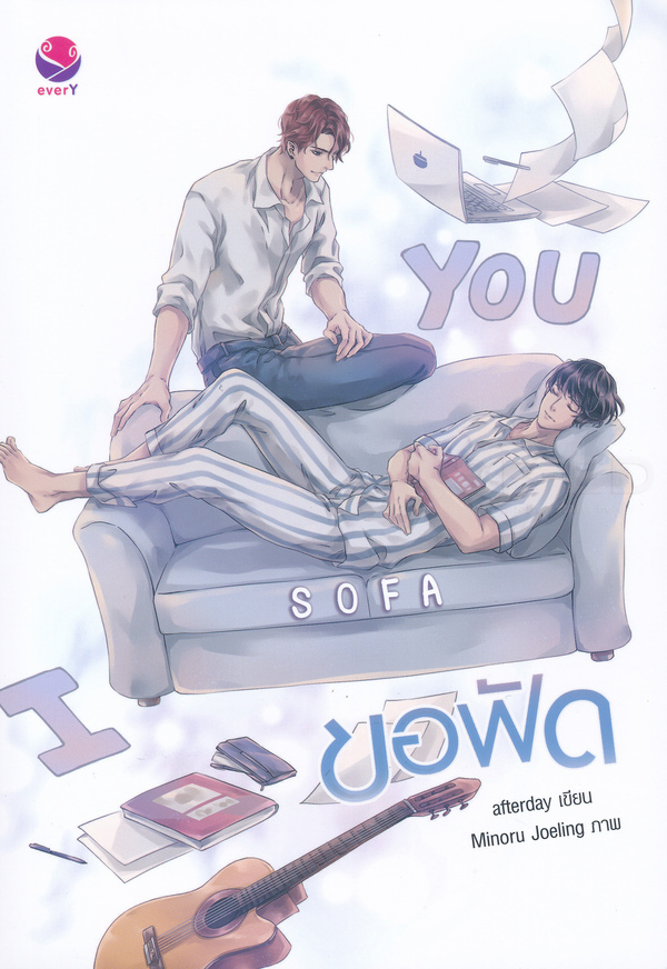 ขอฟัด I Sofa You