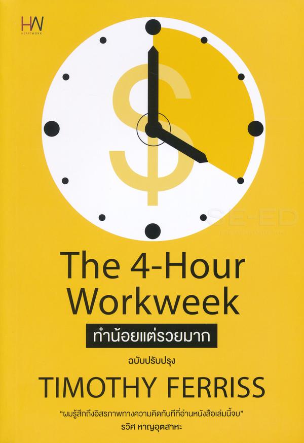 The 4-Hour Workweek ทำน้อยแต่รวยมาก
